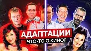 Счастливы вместе | Воронины | Наша Russia и другие АДАПТАЦИИ
