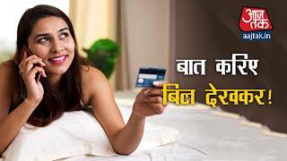 आ रही है कॉल्स की महंगाई! | Jio | Call Rates | Telecom