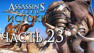 Прохождение Assassin's Creed: Истоки [Origins]— Часть 23: AVE ЦЕЗАРЬ! БИТВА С ОГРОМНЫМ СЛОНОМ!