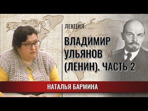 Владимир Ульянов (Ленин).Часть