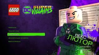 как поменять язык в игре LEGO DC Super Villains русификатор