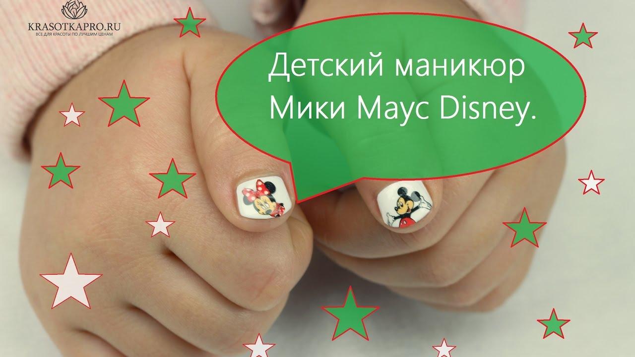 Детский маникюр. Маникюр Мики Маус Disney.