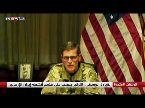 القيادة الوسطى: إيران أكبر مزعزع للاستقرار في الشرق الأوسط  - نشر قبل 30 دقيقة