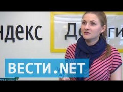 """Вести.net: бесконтактные """"Яндекс.Деньги"""""""