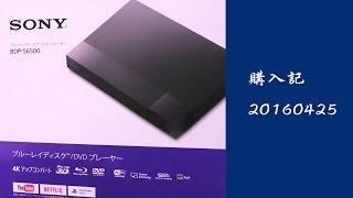 購入記 BDP-S6500 ソニー製