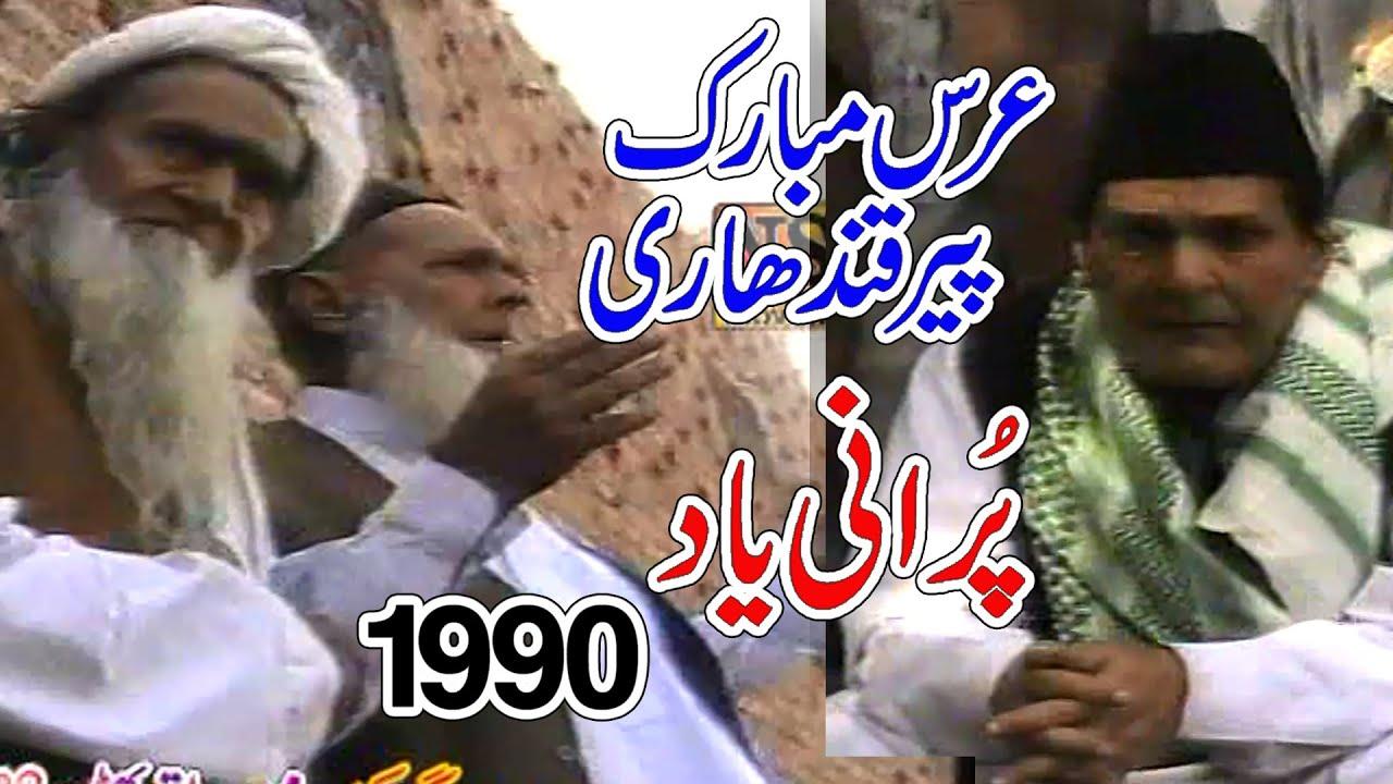 Download Uras Mobark Peer Qandhari 1990 New Movies Peer Qandhari Bhatti TV Islamic