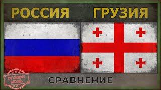 РОССИЯ vs ГРУЗИЯ | Сравнение армий [2018]