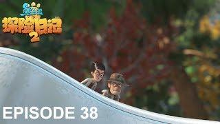 熊出没   探险日记2   EP38   缩小射线   Boonie Bears: The Adventurers MP3