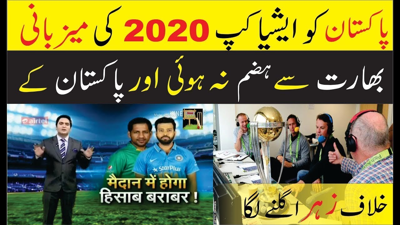 Acc Asia Cup 2020.Pakistan To Host 2020 Asia Cup India Must Come To Pakistan Acc
