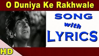 O Duniya Ke Rakhwale | Baiju Bawra | Song With Lyrics @  Meena Kumari, Bharat Bhushan