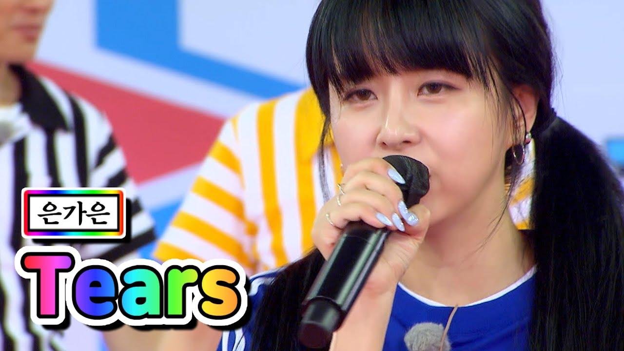 【클린버전】 은가은 - Tears ❤화요청백전 9화❤ TV CHOSUN 210622 방송