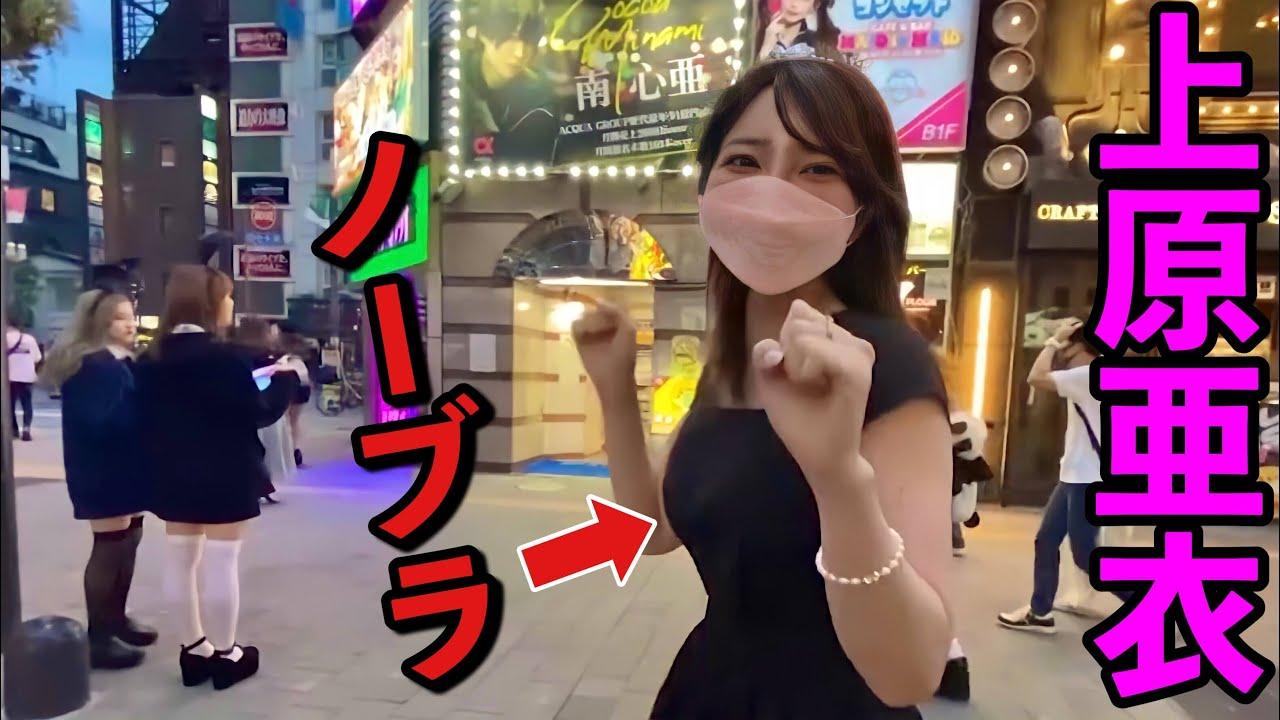 歌舞伎町であいちんをノー●ラで歩かせてみた
