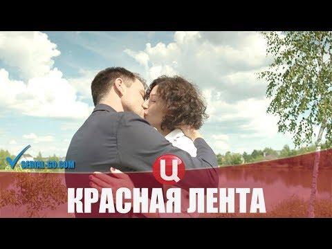 Сериал Красная лента (2018) 1-2 серии детектив на канале ТВЦ - анонс
