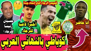 عاجل كوياطي حاضر بالنهائي العربي أمام إتحاد جدة و رسمياً لاعبا شابا بالرجاء وقميص الرجاء بالنهائي