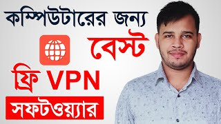 Unlimited Free VPN For Windows | Unlimited VPN Free Download For Windows