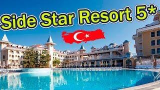 Отели Турции Side Star Resort 5 Сиде