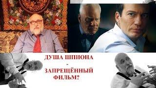 Душа шпиона - запрещенный фильм