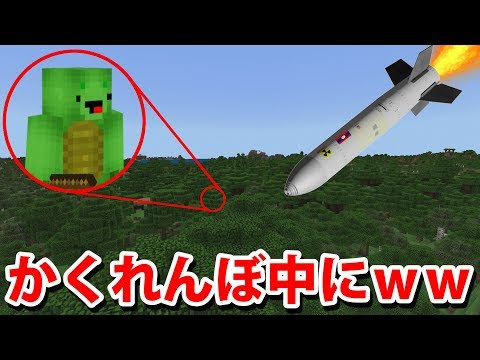 【マインクラフト】かくれんぼ中に核ミサイルぶっぱなしてみたww