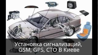 Установка сигнализаций, GSM, GPS, СТО В Киеве(, 2016-05-20T15:33:04.000Z)