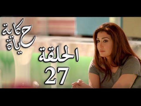 Hekayet Hayah Series Episode 27 مسلسل حكاية حياة الحلقة السابعة والعشرون Youtube