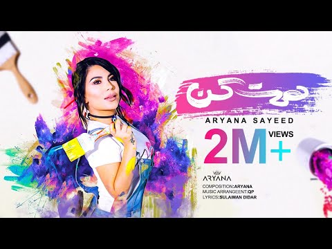 Aryana Sayeed - Hemat Kon - OFFICIAL MUSIC VIDEO / آریانا سعید - همت کن thumbnail