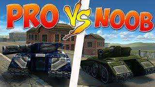Танки Онлайн - ПРО против НУБА / Tanki Online - Pro vs Noob