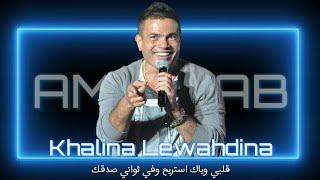 حالات واتس عمرو دياب - خلينا لوحدينا | Amr Diab - Khalina Lewahdina