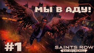 Прохождение Saints Row: Gat Out of Hell #1 - Мы в АДУ!