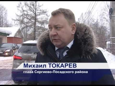 Михаил Токарев посетил Хотьково