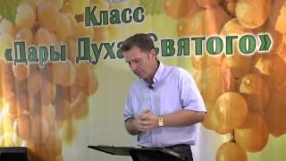 Дары Духа Святого (17 урок)
