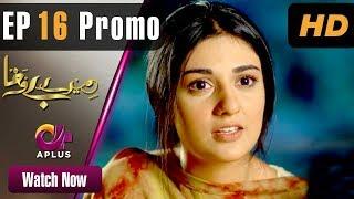 Pakistani Drama | Mere Bewafa - Episode 16 Promo | Aplus Dramas | Agha Ali, Sarah Khan, Zhalay