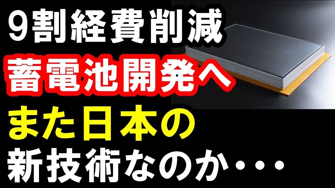 「日本からまた新技術。蓄電池の生産コストを9割削減か」とある国が報じ注目される日本..両国民の反応