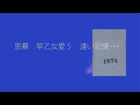 思慕 早乙女愛5 遠い記憶