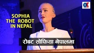 नेपालको बारेमा रोबाट सोफिया ले केके भने, SOPHIA THE AI ROBOT  INTERVIEW IN NEPAL