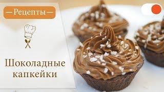 Шоколадные капкейки - Простые рецепты вкусных блюд