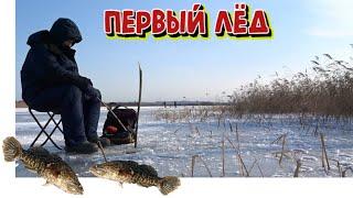 Ну наконец то Первый лед Открытие ЗИМНЕЙ рыбалки 2020 Первый лед зимняя рыбалка