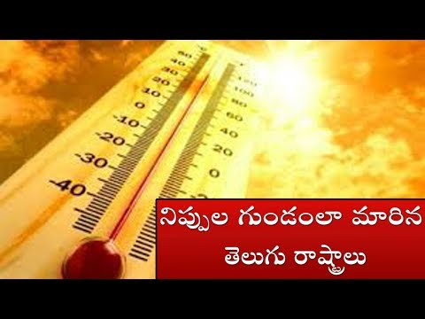 heat-wave-to-continue-in-telugu-states-till-may-12-:-sunstroke-claims-20-lives- -tv5