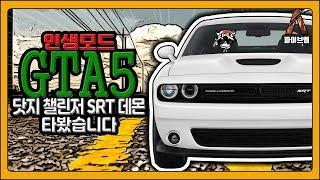 GTA5 RP 인생모드 스포츠카 닷지 챌린저 SRT 데…
