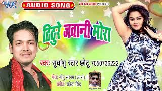 ठिठुरे जवानी मोर - #Sudhanshu Star Chhotu का सुपरहिट ठंडी स्पेशल गाना 2019 - Bhojpuri Geet 2019 New