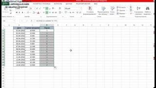 Видео №129. Excel. Формула