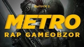 'RAPGAMEOBZOR' - Metro: Last Light [2 выпуск]