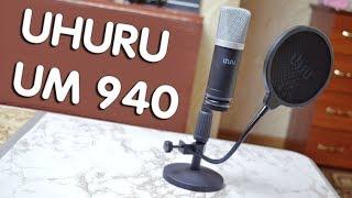 Обзор UHURU UM 940 Микрофон с приличным комплектом +КОНКУРС БЕЗ РЕПОСТОВ