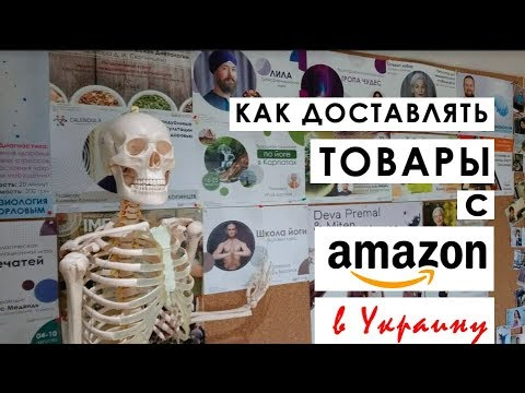 Доставка товаров с Amazon в Украину | Виртуальный адрес в США и Великобритании