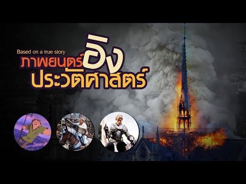 [ภาพยนตร์อิงประวัติศาสตร์ EP9] สงคราม 100 ปี (ตอนที่ 2 จุดเร่ิมต้นของสงคราม)