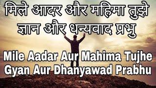 Mile Aadar Aur Mahima Tujhe Song With Lyrics