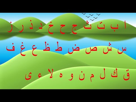 ALIF BAA TAA ALPHABETS - Learn the Arabic Alphabets