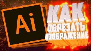 КАК ОБРЕЗАТЬ ИЗОБРАЖЕНИЕ В Adobe Illustrator / Урок по Ai