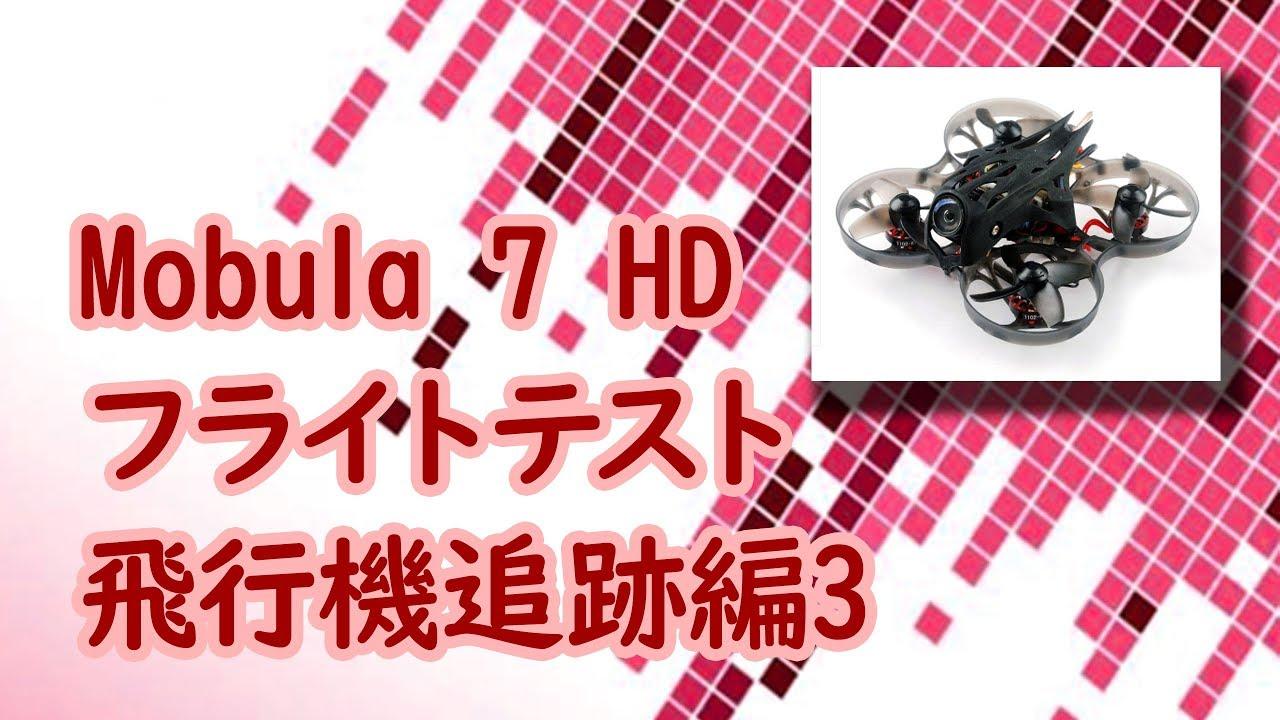 Mobula 7 HDフライトテスト!飛...