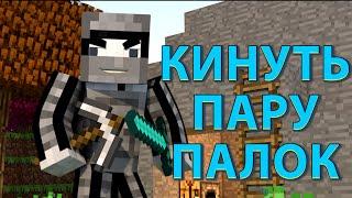 Minecraft | Выкинул пару палок! | Моды Minecraft