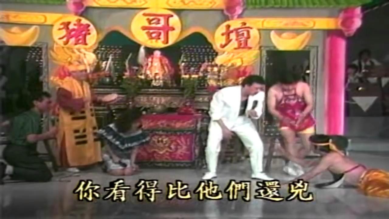 豬哥亮歌廳秀 第1集 - YouTube